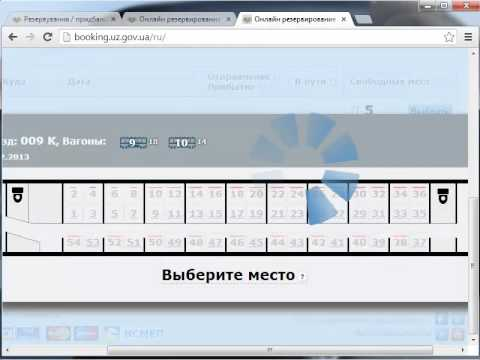 Как заказать ЖД билеты по Украине через Интернет