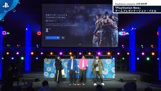 "「PlayStation Now」ゲームプレゼンテーション・バトル「PlayStation® presents LIVE SHOW」 PlayStation®祭""SAPPORO 2019"""