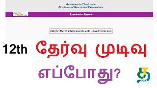 தமிழகத்தில் 12-ம் வகுப்பு தேர்வு முடிவு எப்போது? Tamil nadu 12th result 2020 date?