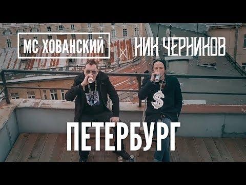 МС ХОВАНСКИЙ - ПЕТЕРБУРГ (Пародия ТИМАТИ х ГУФ - МОСКВА)