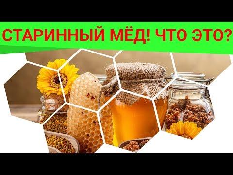 Что называлось медом в старину? В чём секрет старинного мёда? Смотрите секреты меда Галины Топоровой