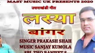 Lassya bangar लस्या बांगर Prakash shah latest garhwali dj song mast music uk KRISH MAHI