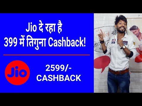 Reliance Jio offer: Triple cashback on Rs 399| 2599 CashBack