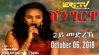 ERi-TV, #Eritrea - Shingrwa/ሸንግርዋ 2ይ መድረኽ - October 06, 2018