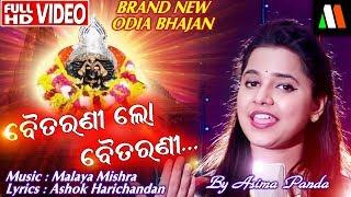 Baitarani lo Baitarani |Monsoon Creatives| odia new bhajan ft Asima Panda | Malaya Mishra |