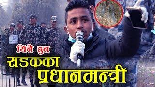 यिनै हुन  १८ बर्षका सडकका प्रधानमन्त्री - जस्को कामबाट चकित छ्न् सारा नेपाली  || KP Khanal