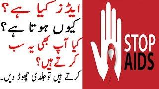 Aids Kya Hota Hai | Aids Ka ilaj | Aid In Urdu Hindi |  Aids Kese Hota Hai | Informative 3