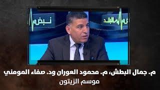 م. جمال البطش، م. محمود العوران ود. صفاء المومني - موسم الزيتون
