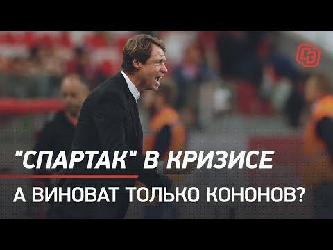 """""""Спартак""""  в кризисе. Мнение Егорова"""