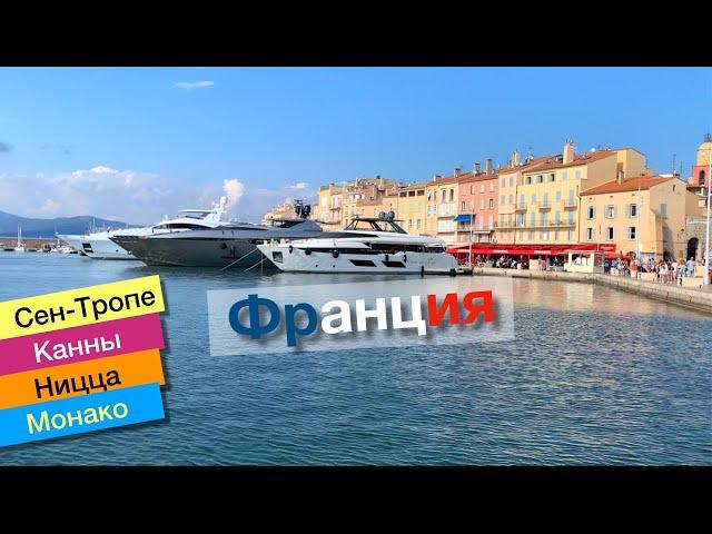 Сен-Тропе, Ницца, Канны, Монако | Лазурный берег | Большое путешествие по Франции