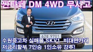 싼타페 DM 모던 4륜 2.0 무사고 1인소유 7인승 …
