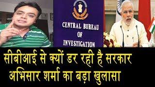सीबीआई पर अभिसार शर्मा का ताजा वीडियो/ ABHISAR SHARMA ON CBI CONTROVERSY