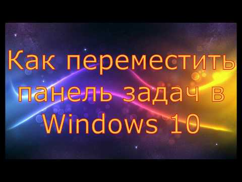 Как переместить панель задач Windows 8,10