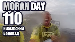 Moran Day 110 - Ниагарский Водопад
