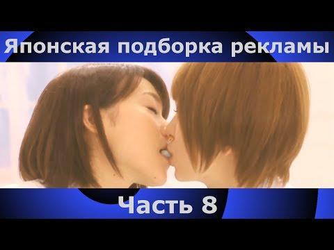 Японская реклама подборка - вынос мозга 8