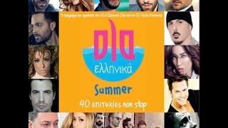 ΟΛΑ ΕΛΛΗΝΙΚΑ SUMMER 2015 || OLA ELLINIKA SUMMER 2015 *COMPILATION MIX*