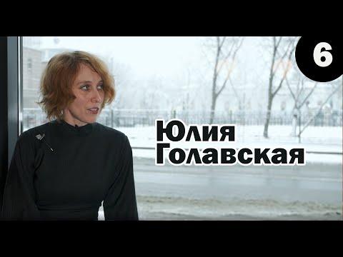 Юлия Голавская - дизайнер интерьера - другой взгляд на дизайн интерьера