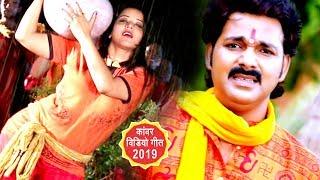 पवन सिंह और मोनालिसा का यह काँवर वीडियो फिर से धूम मचा रहा है - पवन सिंह ने खुद के रिकॉर्ड तोड़ दिए Bhojpuri