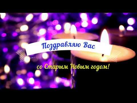 Поздравление на Старый Новый год