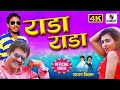 Download Rada Rada 4K- राडा राडा Official Video - Marathi Lokgeet - Sumeet Music