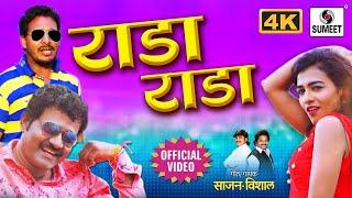 Rada Rada 4K- राडा राडा Official Video - Marathi Lokgeet - Sumeet Music