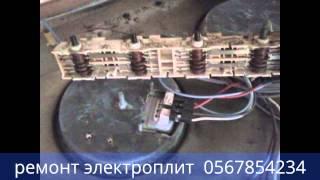 Ремонт электроплит в Днепропетровске(, 2014-07-15T21:17:57.000Z)