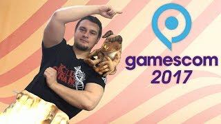 Всё про gamescom 2017: Гуляем по выставке