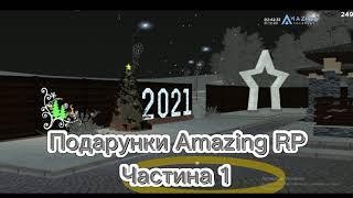 ПОДАРУНКИ AMAZING RP 2020 Частина 1
