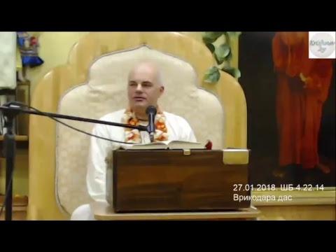 Шримад Бхагаватам 4.22.14 - Врикодара прабху