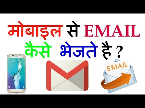 मोबाइल से ईमेल कैसे भेजते है ?HOW TO SEND EMAIL FROM MOBILE [ IN HINDI ] by tech following