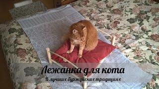Лежанка для кошки (или кота :) ) своими руками