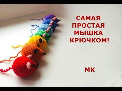 СВЯЗАТЬ МЫШЬ ЗА ПОЛЧАСА!/САМАЯ ПРОСТАЯ МЫШЬ КРЮЧКОМ/МАСТЕР КЛАСС