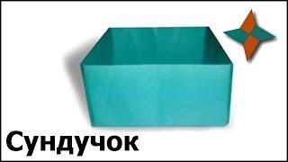 Оригами сундучок: видео мастер-класс