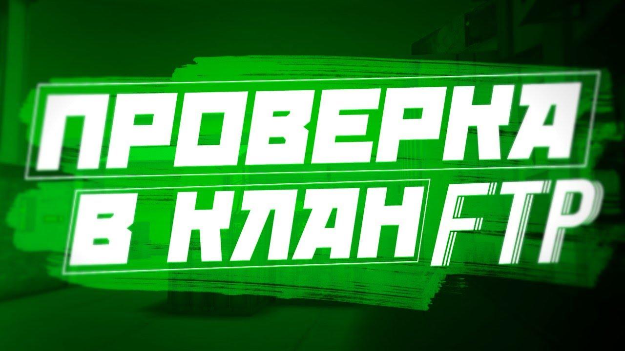 КОНТРА СИТИ ПРОВЕРКА В ТОП КЛАН ФТП 🔴 - YouTube