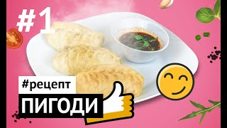 Рецепт Пигоди (часть 1)