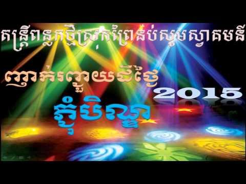 Dj Khmer Remix New 3Cha By Mr Dy Bek 2016  សម្រាប់រាំកំសាន្ដក្នុងឱកាសបុណ្យភ្ជំបិណ្ឌ ២០១៥