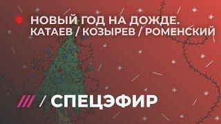 Новогодний спецэфир на Дожде. Козырев, Катаев и Роменский
