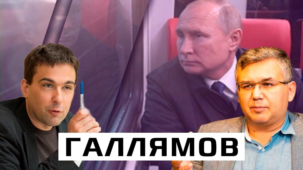 Аббас Галлямов: как Путин потерял интерес к российской политике, новый закон об иностранных агентах