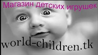 Магазин детских игрушек. Купить товары для детей.Вещи для детей(Магазин детских игрушек http://qps.ru/khsrz. Все для будущих мам на одном сайте. Новинки и тренды детских товаров...., 2016-03-04T18:20:46.000Z)