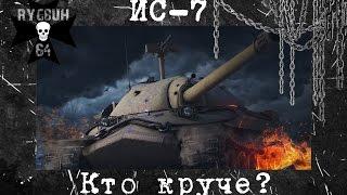 Кто круче? | ИС-7 | World of Tanks