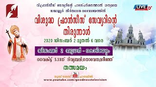 HOLY MASS LIVE @ 5.30 PM | St Francis Xavier Church, Sampaloor