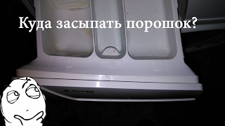 Куди засипати порошок в пральній машині