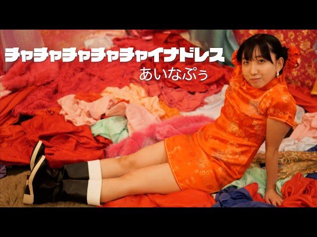 あいなぷぅ『チャチャチャチャチャイナドレス』Music Video