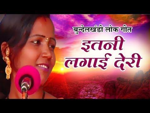 इतनी लगाई देरी #बुन्देलखंडी लोक गीत #Bundelkhandi New Song - 2018 #Qawwali Muqabla