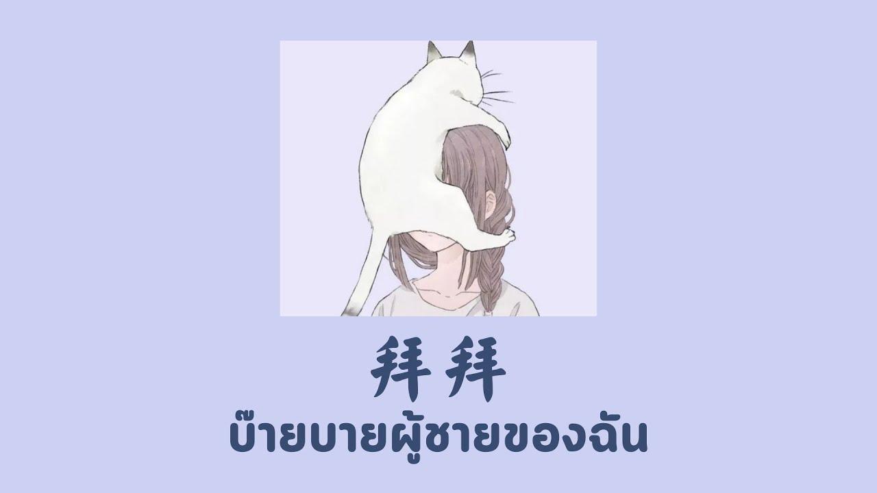 Download [THAISUB   PINYIN] 浙音4811/一個大金意 - 拜拜  บ๊ายบายผู้ชายของฉัน   เพลงจีนแปลไทย