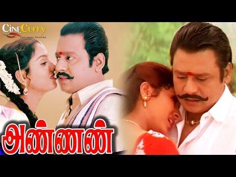Annan | Full Tamil Movie | Ramarajan, Swathi