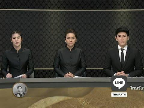 ข่าวด่วนมาแรง : นิสิตแปรอักษรภาพหัวใจล้อมเลข ๙  : ช่อง Thairath TV   (19 ต.ค. 59)