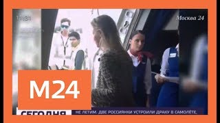 Две россиянки устроили драку в самолете на рейсе Канкун