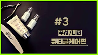 #3 큐티클케어편 [셀프젤네일 100%입문]