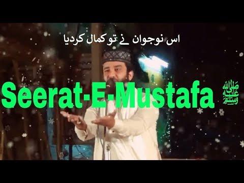 Seerat-E-Mustafa ﷺ  By Qazi Matiullah Saeedi